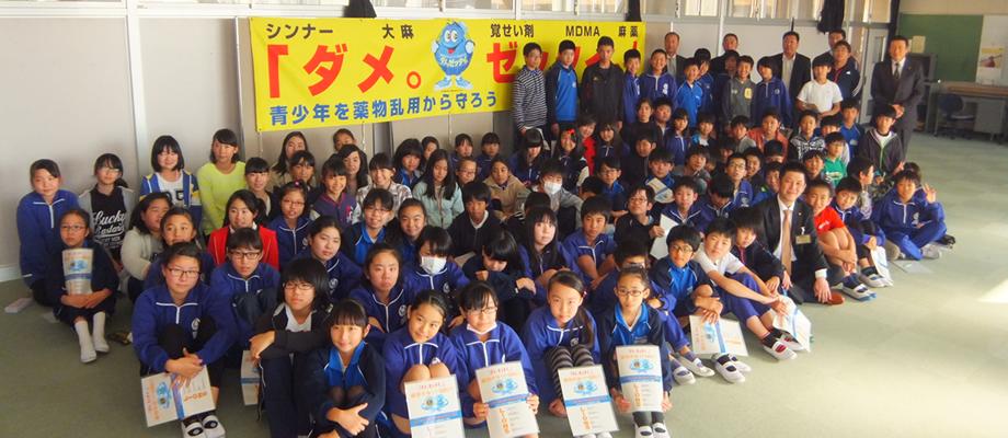 薬物乱用防止教育 大岩田小学校