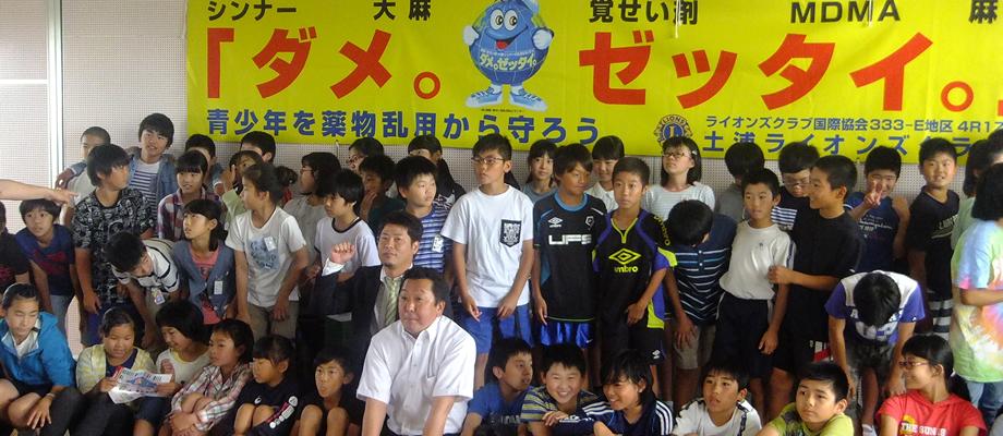 薬物乱用防止教育 中村小学校
