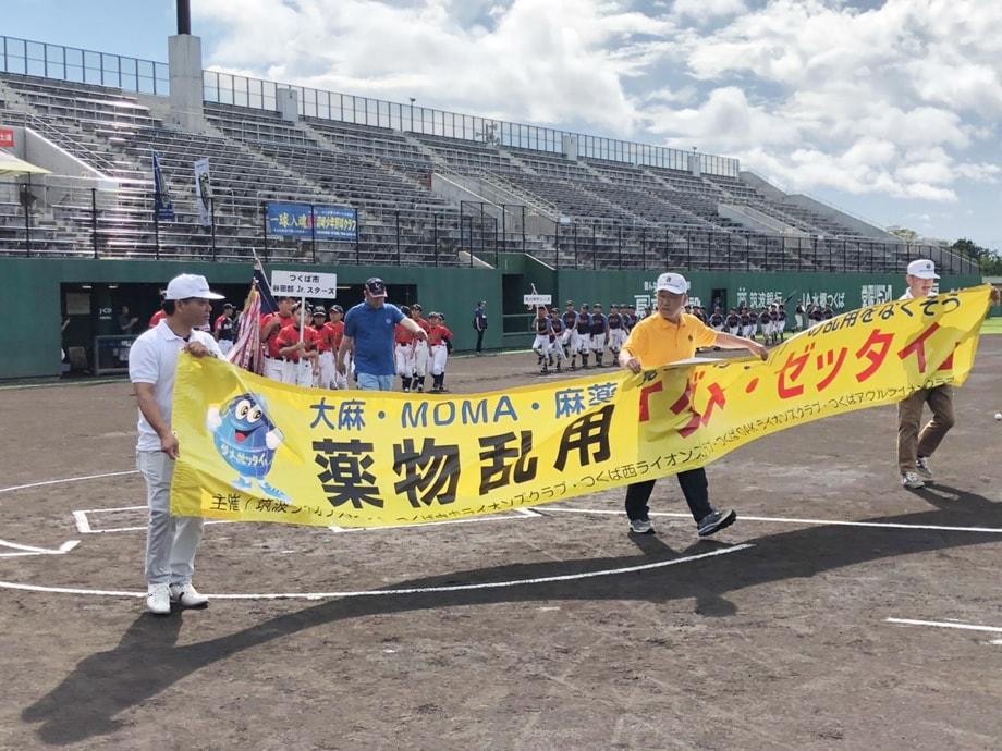 4R少年野球大会 決勝戦