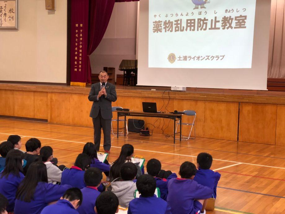 薬物乱用防止教室 下高津小学校