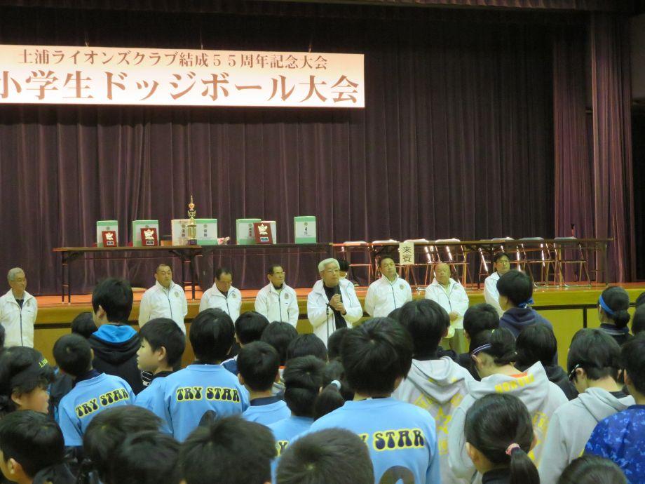 結成55周年記念大会 小学生ドッチボール大会
